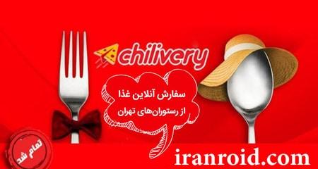 Chilivery - چیلیوری اپلیکیشن سفارش آنلاین غذا