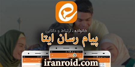 Eitaa Messenger - پیام رسان ایتا