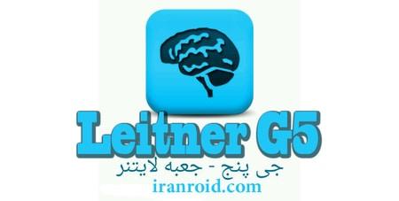 G5 Leitner - جعبه لایتنر جی ۵