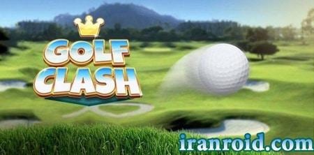 بازی گلف کلش - Golf Clash