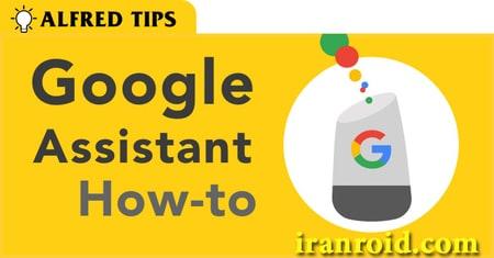 Google Assistant - گوگل اسیستنت