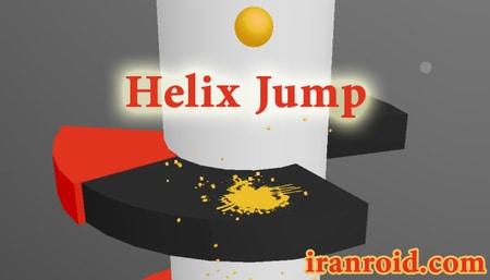 بازی هلیکس جامپ - Helix Jump
