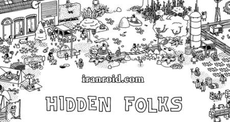 بازی Hidden Folks - هایدن فولکس