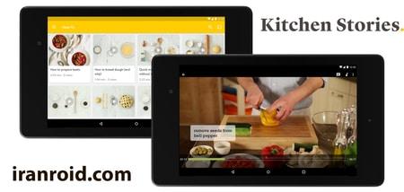 Kitchen Stories نرم افزار اندروید آموزش آشپزی