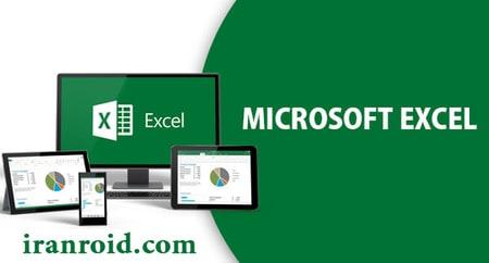 Microsoft Excel - مایکروسافت اکسل