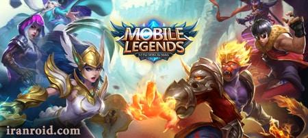 بازی Mobile Legends: Bang Bang