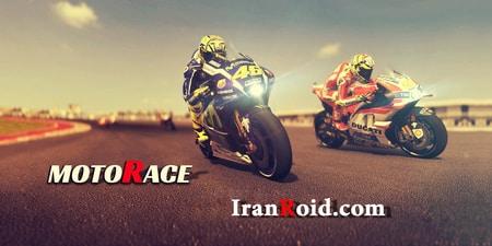 بازی موتوریس - MotoRace