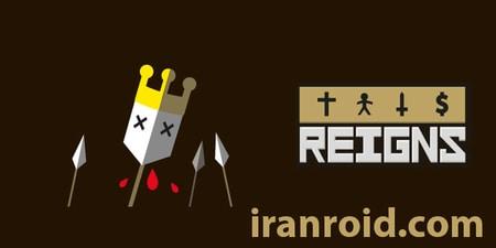 بازی Reigns سلطنت ها