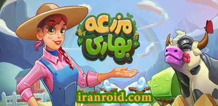 Spring Farm - بازی مزرعه بهاری