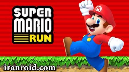 Super Mario Run - قارچ خور - سوپر ماریو