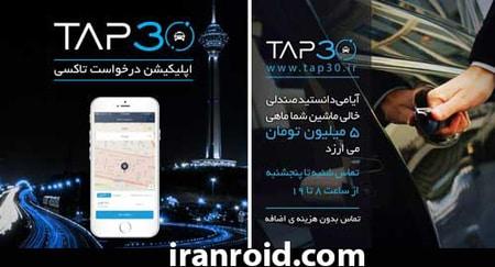 TAP30 - تپسی