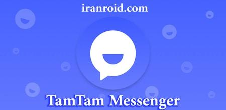 پیام رسانتم تم - TamTam Messenger