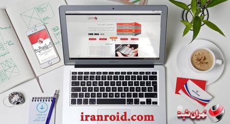 اپلیکیشن تهران ثبت - ثبت شرکت ها