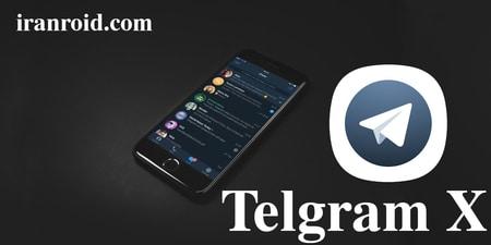 Telgram X - تلگرام ایکس