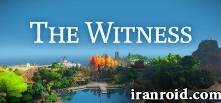 بازی ویتنس - The Witness