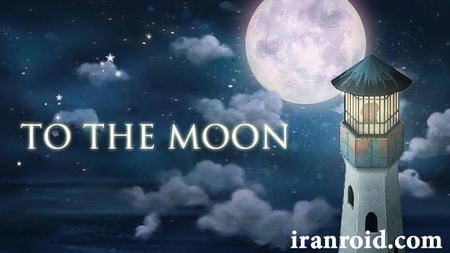 بازی To the Moon - به سوی ماه