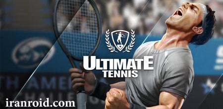 بازی مسابقات تنیس Ultimate Tennis