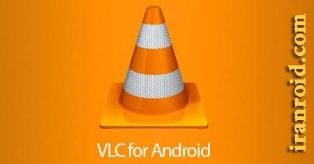 وی ال سی پلیر - VLC for Android