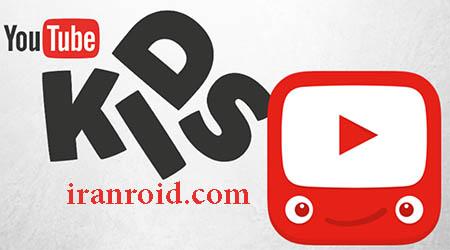 YouTube Kids - یوتیوب برای کودکان