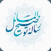 رساله توضیح المسائل مکارم شیرازی