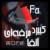 دانلود Alfa Keyboard صفحه کلید آلفا برای اندروید